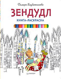 Книга-раскраска Зендудл Голубятникова Д Д