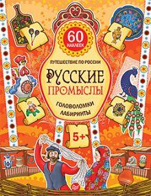 Костюченко М И - Русские промыслы. Головоломки, лабиринты (+многоразовые наклейки) 5+ обложка книги