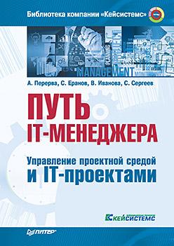 Путь IT-менеджера. Управление проектной средой и IT-проектами Перерва А Д