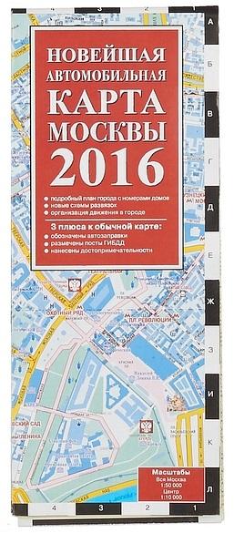 Автомобильная карта Москвы Деев С.В.