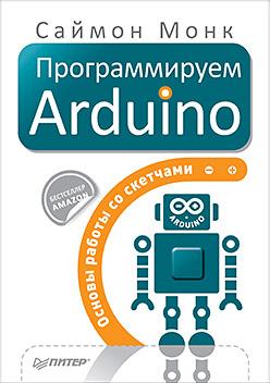 Программируем Arduino: Основы работы со скетчами Монк С