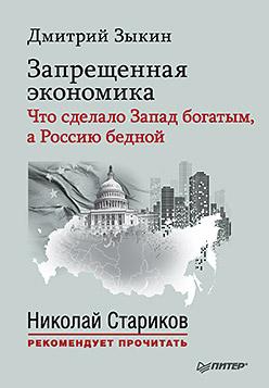 Запрещенная экономика: что сделало Запад богатым, а Россию бедной. С предисловием Николая Старикова Зыкин Д Л