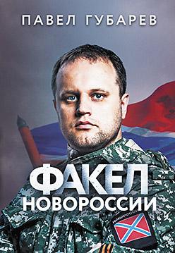 Факел Новороссии Губарев П Ю