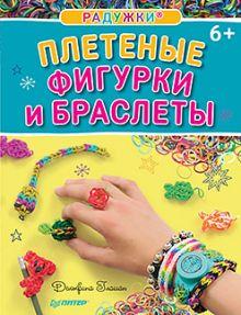 Глашан Д - Радужки®. Плетеные фигурки и браслеты обложка книги