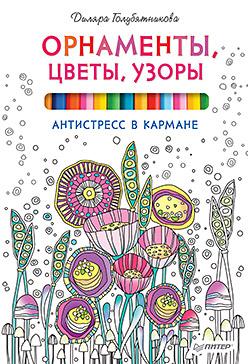 Орнаменты, цветы, узоры. Антистресс в кармане Голубятникова Д Д