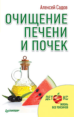 Очищение печени и почек Садов А В