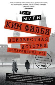 Милн Ф. - Ким Филби. Неизвестная история супершпиона КГБ обложка книги