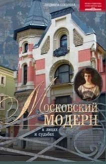 Московский модерн в лицах и судьбах Соколова Л.