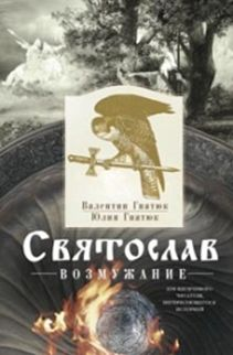 Гнатюк В.С., Гнатюк Ю.В. - Святослав. Возмужание обложка книги