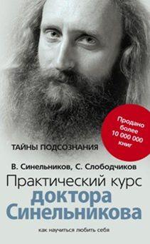 Практический курс доктора Синельникова (голубая) Синельников В.В.