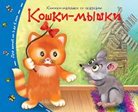- Книжки-малышки. Кошки-мышки обложка книги