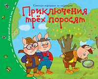 - Книжки-малышки. Приключения трёх поросят обложка книги
