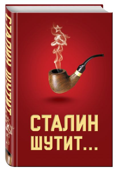 Сталин шутит...