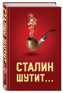 - Сталин шутит... обложка книги