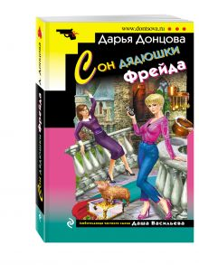 Донцова Д.А. - Сон дядюшки Фрейда обложка книги