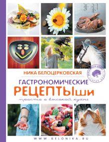 - Гастрономические рецептыши (книга+автограф) обложка книги