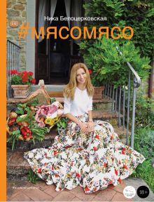 - #Мясомясо (книга+диск) (книга+автограф) обложка книги