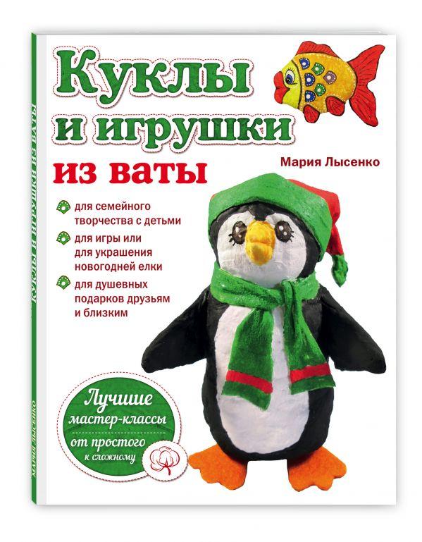 Куклы и игрушки из ваты Лысенко М.А.