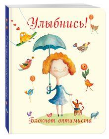 Козловская Ю. - Улыбнись! Блокнот оптимиста (нов. оф.) обложка книги