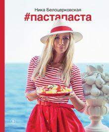 - #Пастапаста (книга+автограф) обложка книги