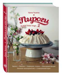 - Пироги и кое-что еще...2 (книга+автограф) обложка книги