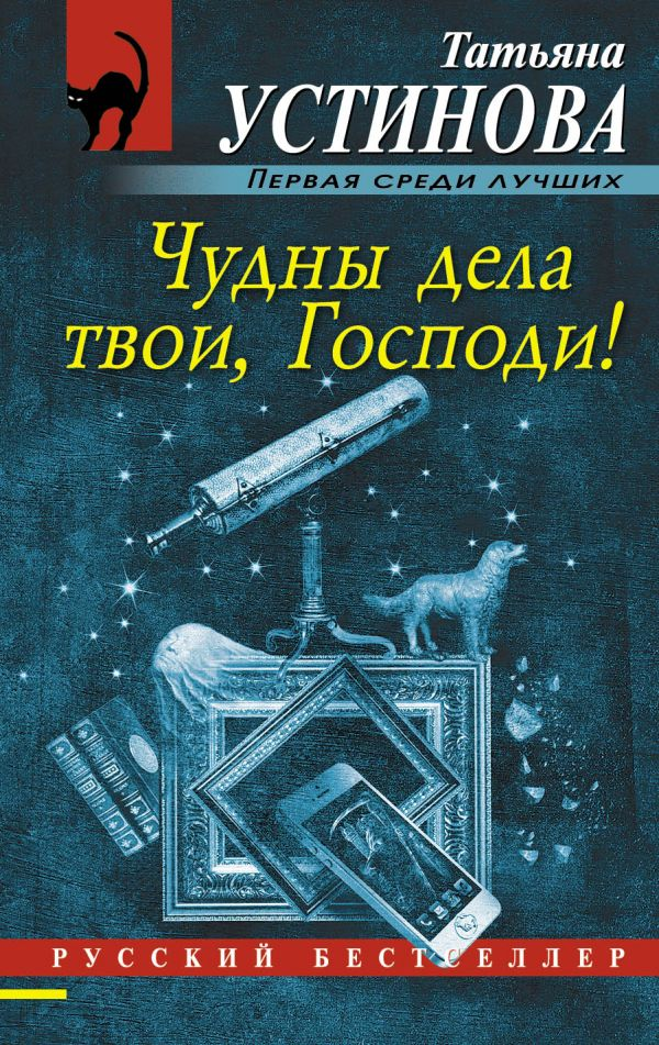 АКИМУШКИН И ПРИРОДА-ЧУДЕСНИЦА