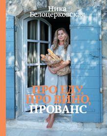 - Про еду, про вино, Прованс (книга+автограф) обложка книги