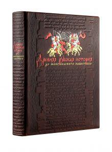 - Комплект Древняя русская история: до монгольского нашествия (книга+футляр) обложка книги