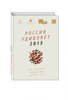 - Россия удивляет 2015 обложка книги