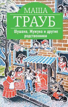 Трауб М. - Шушана, Жужуна и другие родственники обложка книги