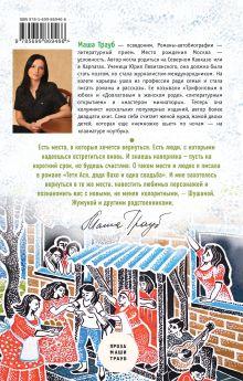 Обложка сзади Шушана, Жужуна и другие родственники Маша Трауб