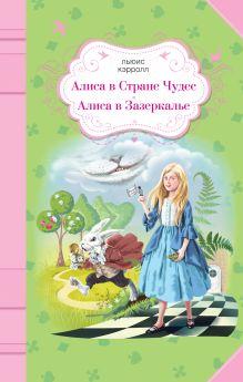 Кэрролл Л. - Алиса в Стране Чудес. Алиса в Зазеркалье обложка книги