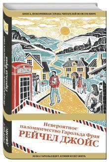 Джойс Р. - Невероятное паломничество Гарольда Фрая обложка книги