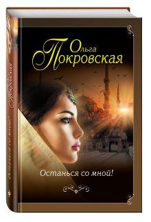 Покровская О. - Останься со мной! обложка книги