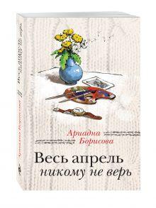 Борисова А. - Весь апрель никому не верь обложка книги