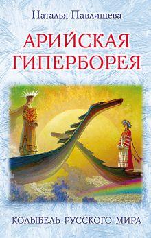 Картинки по запросу Наталья Павлищева Ложный Рюрик.
