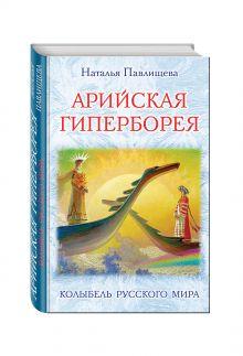 Арийская Гиперборея. Колыбель Русского Мира обложка книги