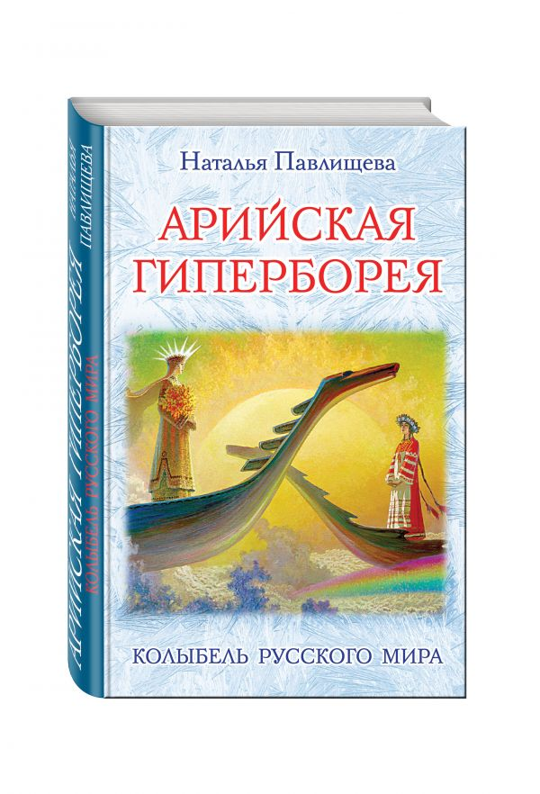 Арийская Гиперборея. Колыбель Русского Мира Павлищева Н.П.