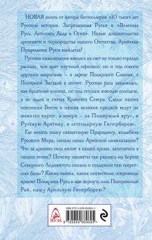 Обложка сзади Арийская Гиперборея. Колыбель Русского Мира Наталья Павлищева