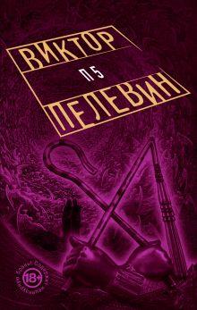 Обложка П5 Виктор Пелевин