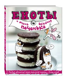 Юрышева Я.В. - Еноты и очень вкусная печенька обложка книги