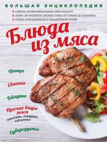 Обложка Большая энциклопедия. Блюда из мяса (книга в суперобложке)