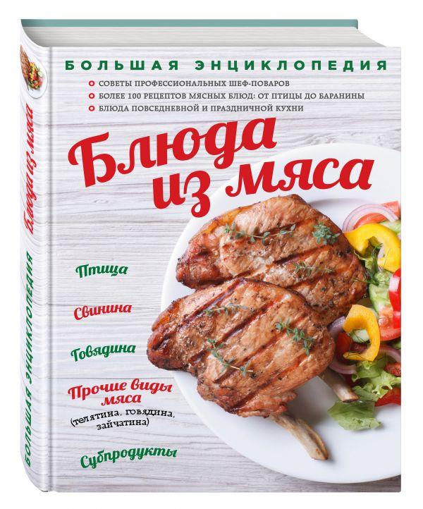 Большая энциклопедия. Блюда из мяса (книга в суперобложке)