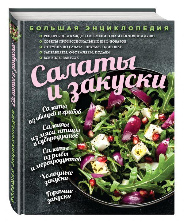 Большая энциклопедия. Салаты и закуски (книга в суперобложке)