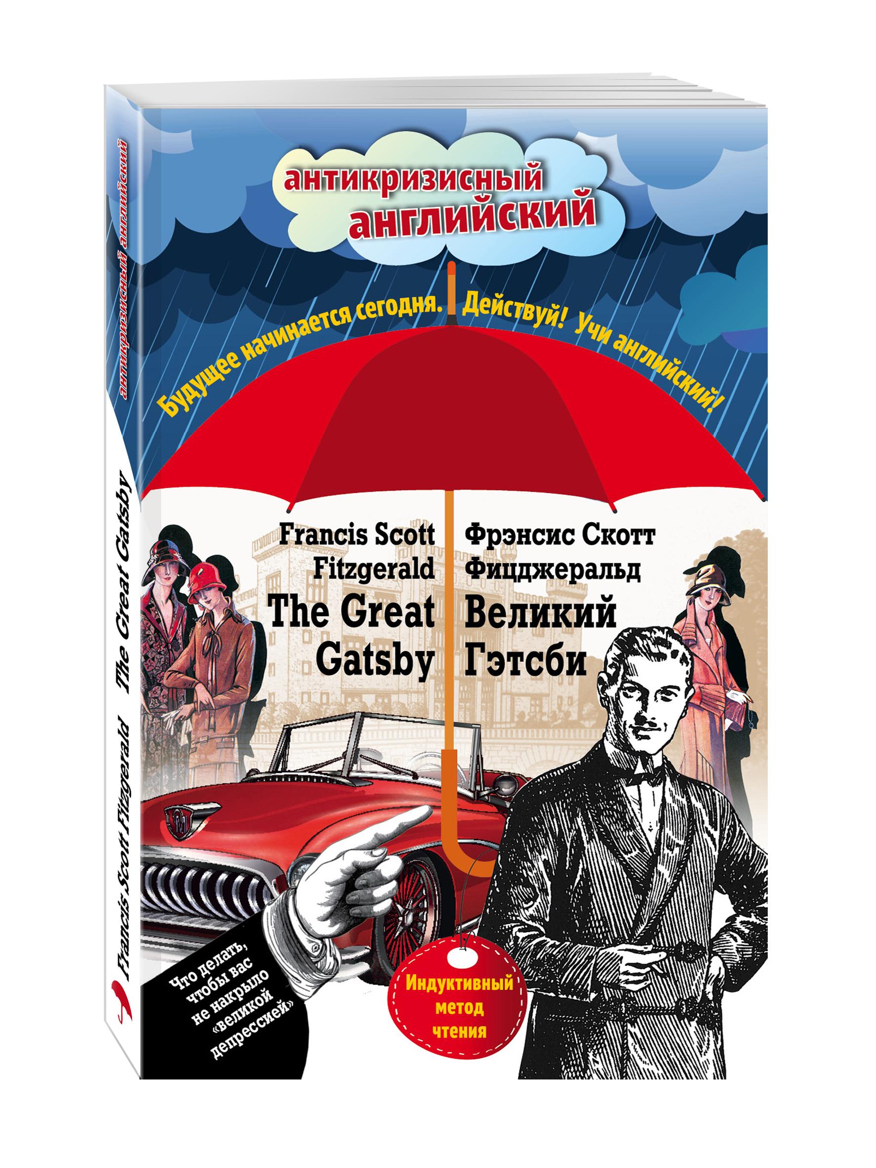 Великий Гэтсби = The Great Gatsby: Индуктивный метод чтения