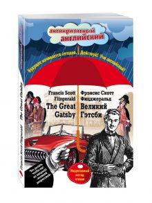 Фицджеральд Ф.С. - Великий Гэтсби = The Great Gatsby: Индуктивный метод чтения обложка книги