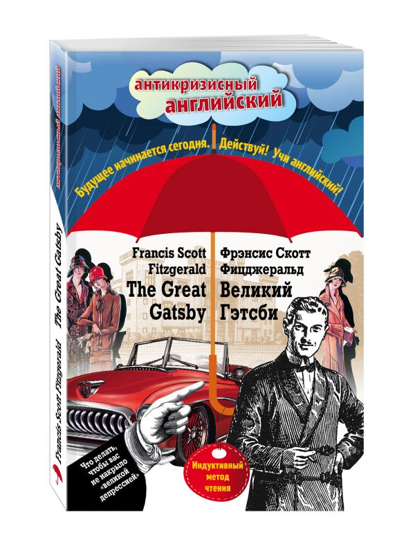 Великий Гэтсби = The Great Gatsby: Индуктивный метод чтения Фицджеральд Ф.С.