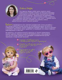 Обложка сзади Авторские куклы Реборн. Пошаговый мастер-класс Алёна Амфт