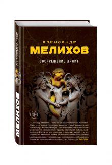 Мелихов А. - Воскрешение Лилит обложка книги