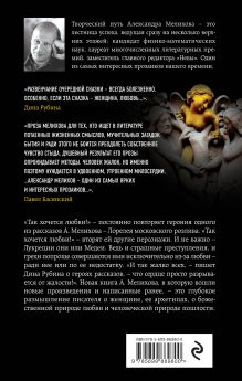 Обложка сзади Воскрешение Лилит Александр Мелихов